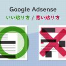 場所や位置、数は?Googleアドセンス広告のブログへの適切な入れ方