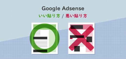 グーグルアドセンスをブログに配置するときの良い貼り方と悪い貼り方