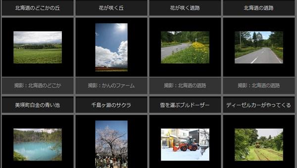 2000ピクセル以上のフリー写真素材集