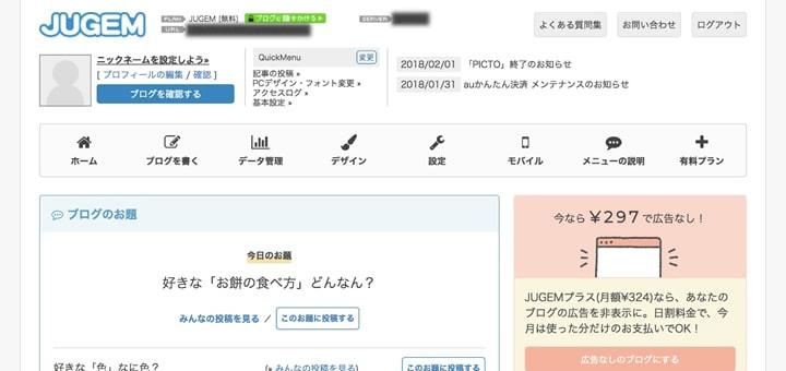 JUGEMブログトップページ