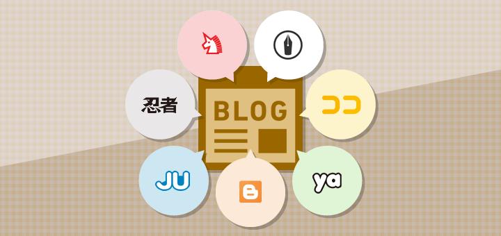【無料ブログで広告収入】広告OK!アドセンス向きおすすめブログサービス比較