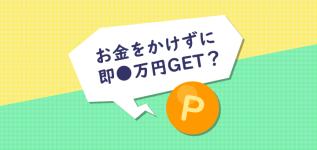 お金をかけずに即数万円ゲット、というフレーズはたいてい自己アフィリエイト!