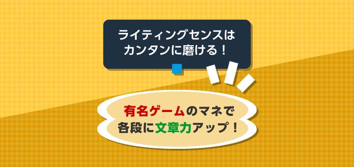 ブログのわかりやすい文章の書き方をゲームに学ぶ!読みやすい改行など
