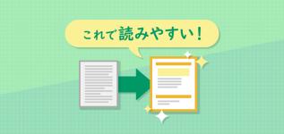これで読みやすくなる、ブログの文章デザイン