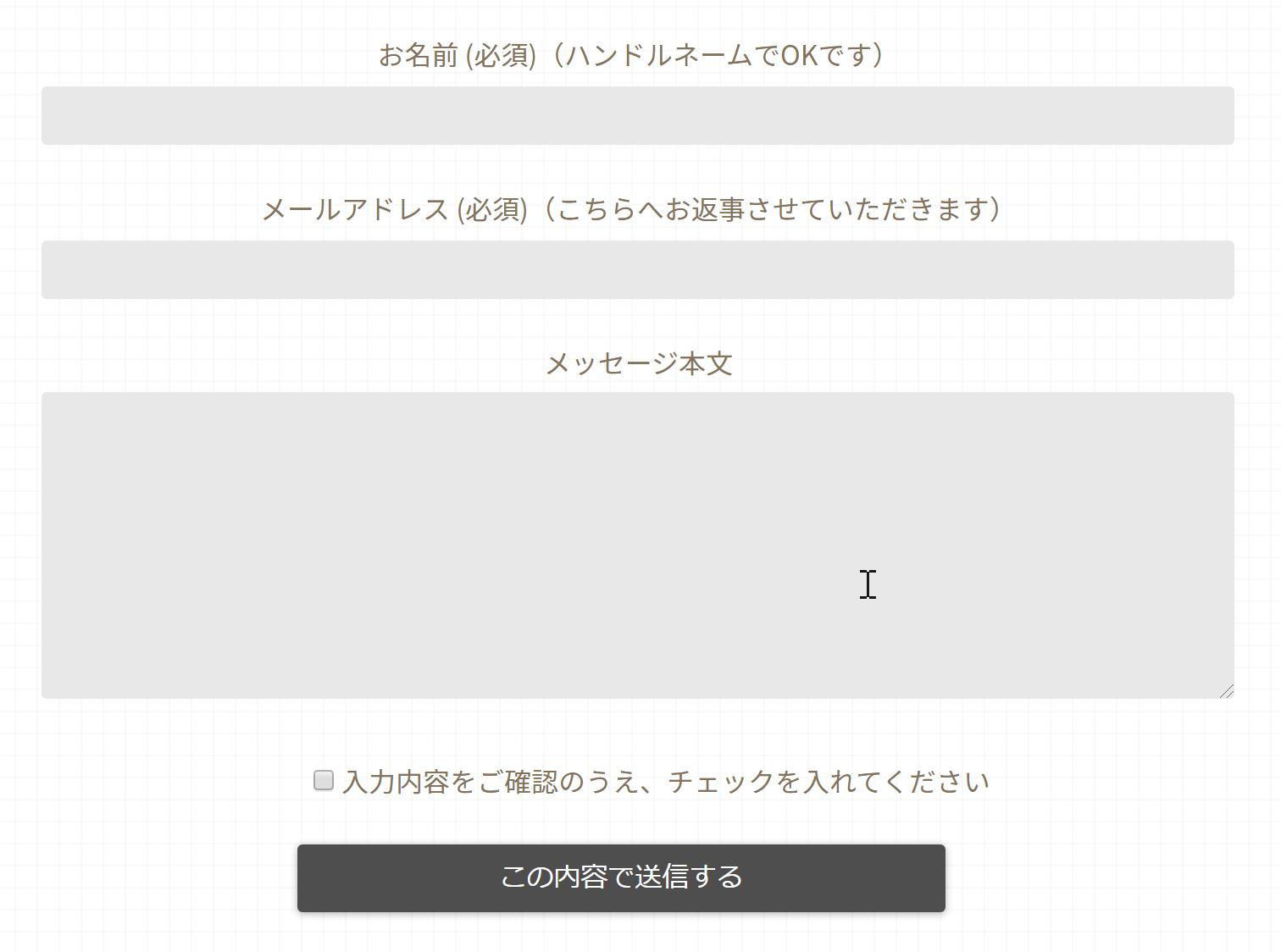 Contact Form 7プラグインを使って作ったお問い合わせフォーム
