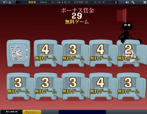 ピンクパンサーをプレイ11