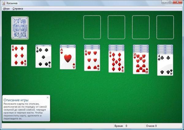 Скачать бесплатно и без регистрации игру Косынку (26 МБ)