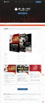 さあポーカーをプレイしよう!日本国内のポーカースポット、サークル、イベントをCHECK!~ポーカー情報サイト「ポーカーナビ」配信開始~
