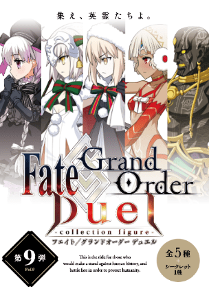 『Fate/Grand Order Duel -collection figure-』シリーズ第9弾が発売!