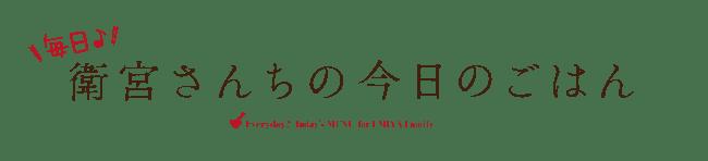 アニメ「衛宮さんちの今日のごはん」がお料理ゲームに!Nintendo Switch™専用ソフト「毎日♪ 衛宮さんちの今日のごはん」2020年春発売予定
