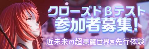 期待の超大作近未来RPG『CODE:D-Blood』現在募集中のクローズドβテストに応募が殺到!応募枠の拡大決定!