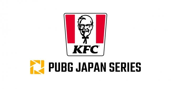 < 日本KFCが初の取り組みとしてe-sports大会に協賛。DMM GAMES主催 PJS Winter Invitational 2019でコラボレーション!>