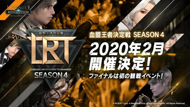 『リネージュ2 レボリューション』「LRT血盟王者決定戦 SEASON4」2020年2月開催決定―ファイナルは初の観戦イベントに!