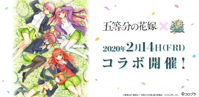 TVアニメ『五等分の花嫁』と『白猫テニス』がコラボ!2月14日(金)より開催決定!