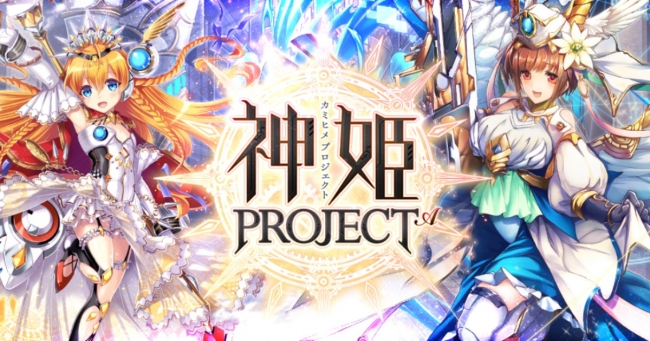 DMM GAMES『神姫PROJECT A』にて「エア」「ストリボーグ」が光属性で新登場! イベント『迷宮踏破 ~神光の魔宮~』も開催中!