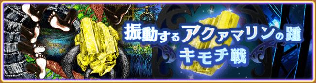 『マギアレコード 魔法少女まどか☆マギカ外伝』、3月4日17:00より、イベント『キモチ戦 振動するアクアマリンの踵』を開催!