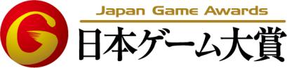 「日本ゲーム大賞2020 U18部門」新型コロナウイルス感染症への対応として、応募締切を4月30日に延長