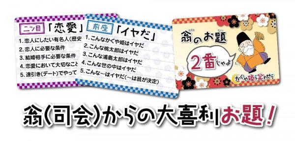 大喜利&無茶ぶりパーティボードゲーム「かぐや姫を笑わせて」を株式会社やのまんが2020年4月下旬に発売します!