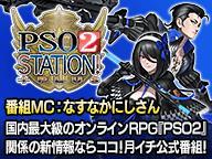 『PSO2 STATION!+ ('20/3/24)』3月24日(火)20時30分より、放送!