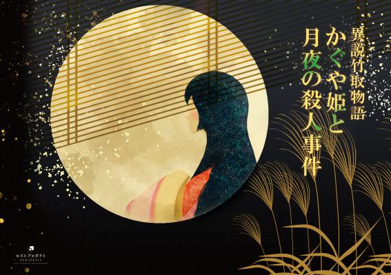 生涯一度しかプレイ出来ない!話題のマーダーミステリーゲーム「異説竹取物語 かぐや姫と月夜の殺人事件」がパッケージ版として2020年4月25日に発売決定!