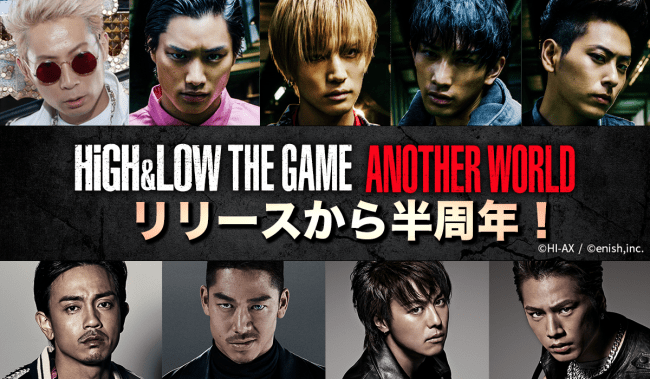 「HiGH&LOW」シリーズ、初の公式ゲームアプリ『HiGH&LOW THE GAME ANOTHER WORLD』リリースから半周年!記念キャンペーンを開催