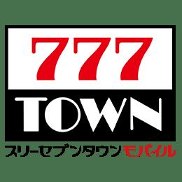 「777TOWN mobile」で在宅支援30日間無料キャンペーンを実施フォロー&リツイートでAmazonギフト券10,000円分をプレゼント!