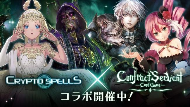 テレビCM放映中のブロックチェーンゲーム『クリプトスペルズ』と、『コントラクトサーヴァント』が初のコラボキャンペーンを実施!