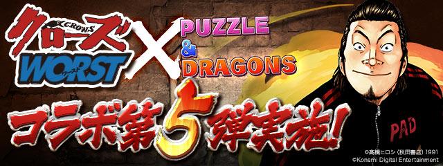 【パズル&ドラゴンズ】『クローズ×WORST ~打威鳴舞斗~』とのコラボ第5弾開催!