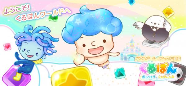 パズルゲームアプリ「くるぽん ポルク王子とくるぽん王国」のiOS版が大型アップデート!「ほのぼのストーリーモード」 を新たに追加!