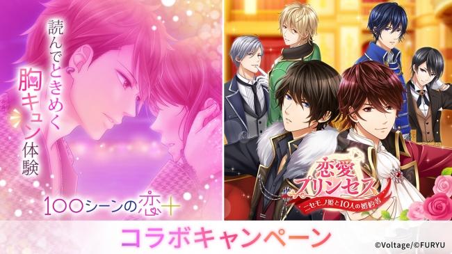 ボルテージとフリューの人気アプリがコラボ!「100シーンの恋+」×「恋愛プリンセス」6月22日(月)よりコラボキャンペーンを開催!