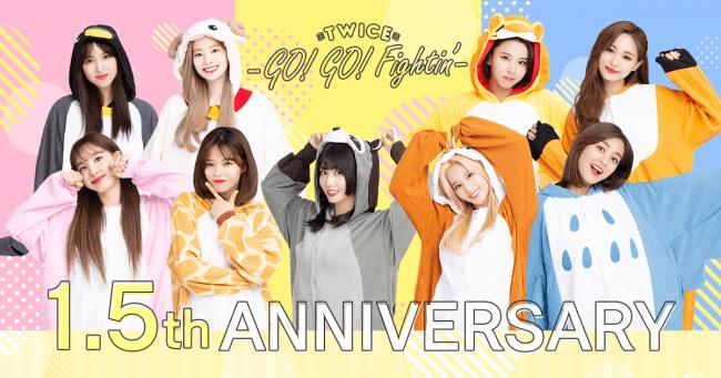 『TWICE -GO! GO! Fightin'-』リリース1.5周年記念スペシャルキャンペーン開催中!