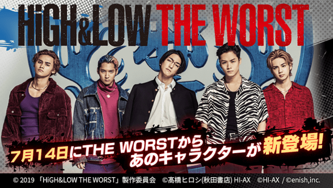 「HiGH&LOW」シリーズ、公式ゲームアプリ『HiGH&LOW THE GAME ANOTHER WORLD』「HiGH&LOW THE WORST」コラボ 本日7月14日から開始!