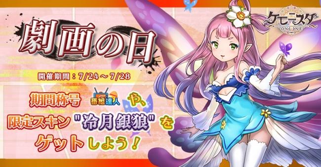 G123-「ケモ二スタオンライン」7月24日より期間限定「劇画の日」イベント開催!
