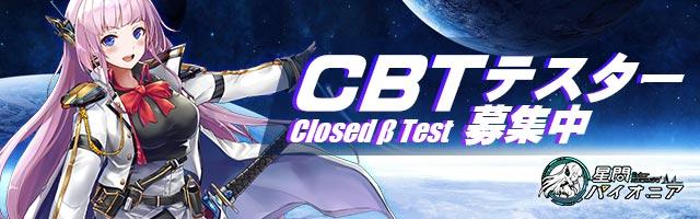 クローズドβテスト(CBT)テスター募集開始!新作宇宙開拓放置系SLG「星間パイオニア」の魅力を解説!