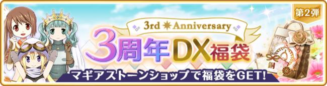 『マギアレコード 魔法少女まどか☆マギカ外伝』、8月31日17:00より「3周年DX福袋 第2弾」を販売!また、新機能「称号」を公開!他