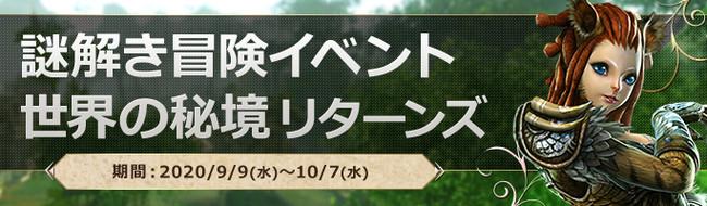 超大型MMORPG『ArcheAge(アーキエイジ)』 オンラインゲームで謎解きはいかが?プレゼントボックスや遠征隊任務など、『アーキエイジ』の秋を楽しむイベントたちをご紹介!