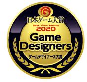 日本ゲーム大賞2020「ゲームデザイナーズ大賞2020」審査員10名が決定!