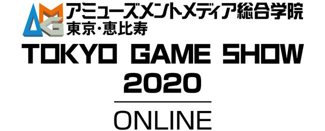アミューズメントメディア総合学院、東京ゲームショウ 2020 オンラインのスクールコーナーに出展決定!