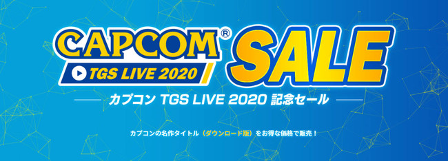 PS StoreにてTOKYO GAME SHOW 2020 ONLINE 開催記念セールがスタート! 「カプコン TGS LIVE 2020」記念セールがさらにアップデート!