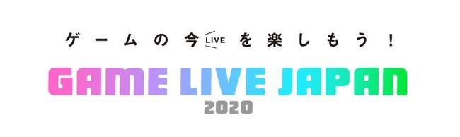 ゲーム情報番組『GAME LIVE JAPAN 2020』全世界での総視聴数は1800万超! 次回開催も決定!