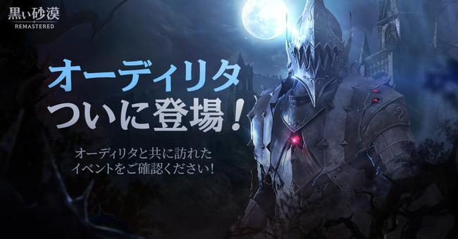 PC向けオンラインRPG『黒い砂漠』新領地のオーディリタを実装!