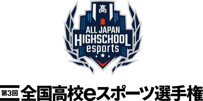 『第3回全国高校eスポーツ選手権』エントリー期間を10月23日(金)に延長