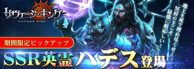 冥府の王SSR「ハデス」&専属武器「魂狩りの鎌」登場!本格神話ファンタジーストラテジーゲーム「サヴェージ・キング」で「神無月イベント」開催中!