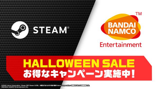 STEAM®対応タイトルのセール実施中!STEAM ハロウィンセール!PC版タイトルがお得な価格でご購入いただけます!この機会にぜひPCでゲームをお楽しみください!