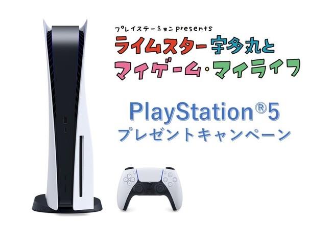 次世代ゲーム機「プレイステーション 5」が当たるキャンペーンを開催中!