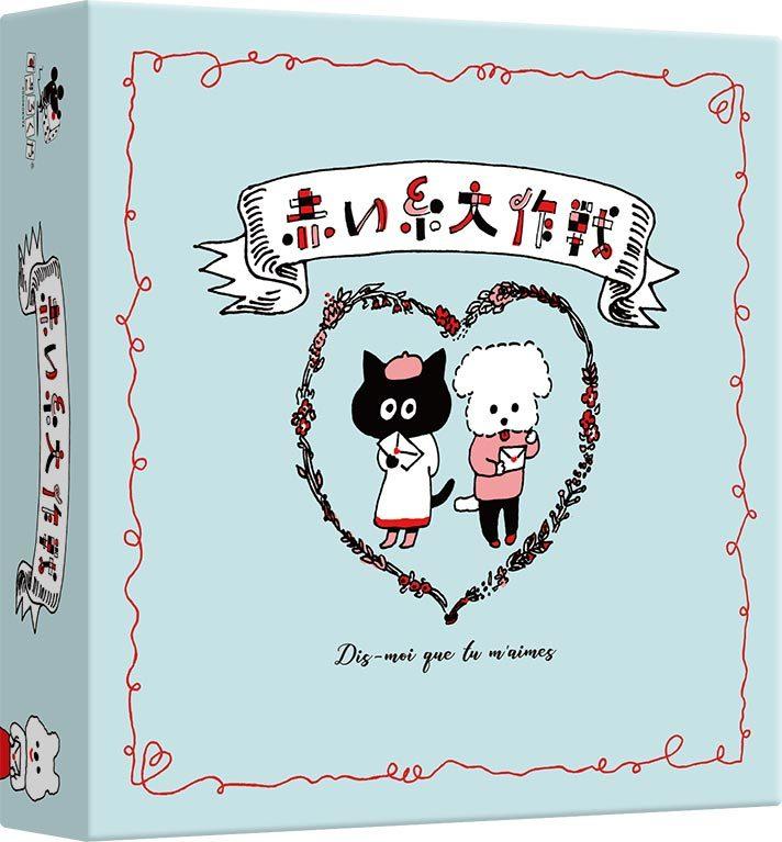 「好きです!付き合ってください……!」 意中の相手からのラブレター返しを信じて、 愛の告白にチャレンジする恋愛ボードゲーム 「赤い糸大作戦」11月14日発売