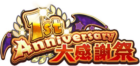 """史上最凶やり込み育成RPG『魔界戦記ディスガイアRPG』""""1st Anniversary大感謝祭""""本日開始!"""