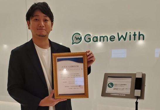 ゲーム業界初、「ホワイト企業認定」にて最高水準のプラチナランクを取得