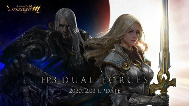 『リネージュM』次期大型アップデート「EP.3 DUAL FORCES」に関する新情報解禁!本日より新職業「暗黒騎士」と「神聖剣士」の「事前キャラクター作成キャンペーン」がスタート!
