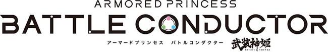 育成型アクションゲーム『武装神姫 アーマードプリンセス バトルコンダクター』が12月に稼働開始!
